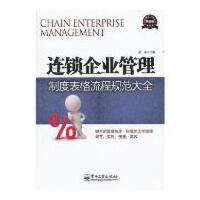 【二手旧书9成新】连锁企业管理制度表格流程规范大全赵涛电子工业出版