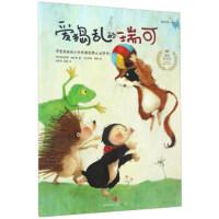 正版图书-FLY-遇见美好系列:爱捣乱的瑞可 9787508656991 中信出版集团 知礼图书专营店