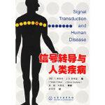 信号转导与人类疾病(美)芬克尔(Finkel,T.),古特金(Gutkind,J.S.)编,孙超,9787502582
