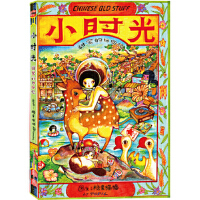 【新书店正版】小时光:甜蜜的旧回忆糖果猫猫9787553405889吉林出版集团有限责任公司