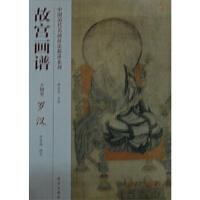故宫画谱 人物卷 罗汉 孙恩扬写 故宫出版社 9787513404938