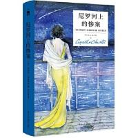 尼罗河上的惨案(精装纪念版)(英)阿加莎�B克里斯蒂著,张乐敏9787513329903新星出版社