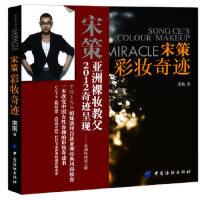 【二手书9成新】宋策彩妆奇迹(平装版)宋策9787506483025中国纺织出版社