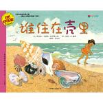 谁住在壳里(美)佐伊费尔德,(美)戴维绘,余国芳北京联合出版公司9787550206670