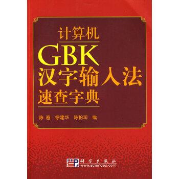 计算机BGK汉字输入法速查字典