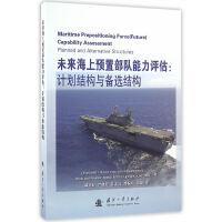 未来海上预置部队能力评估:计划结构与备选结构