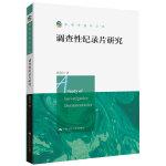 调查性纪录片研究(新闻传播学文库)