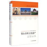 内蒙古文化遗产丛书:鄂尔多斯文化遗产 【正版书籍】