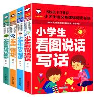 小学生注音版作文书4册 看图写话一年级黄冈作文二年级看图说话写话训练1-2-3年级日记起步三年级作文素材书小学生作文起