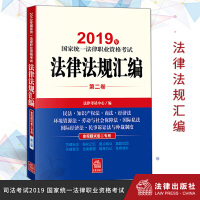 2019年国家统一法律职业资格考试法律法规汇编(第二卷)