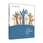 大学生职业素养提升庄明科 谢伟高等教育出版社9787040444759