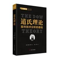 正版全新 道氏理论:股市技术分析的基础/股票投资经典译丛