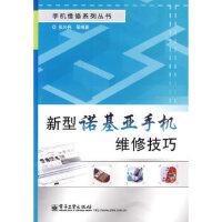 新型诺基亚手机维修技巧 张兴伟 9787121092879 电子工业出版社