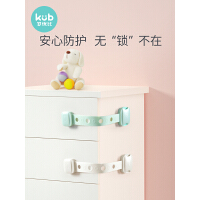 KUB可优比抽屉扣防宝宝儿童安全锁冰箱锁婴儿防护夹手柜子门柜门锁扣