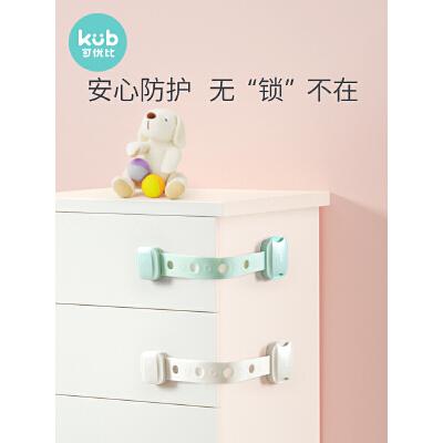 KUB可优比抽屉扣防宝宝儿童安全锁冰箱锁婴儿防护夹手柜子门柜门锁扣 锁住潜在危险 妈妈更安心
