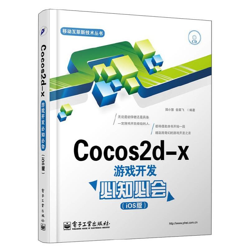 Cocos2d-x游戏开发必知必会(iOS版)(含CD光盘1张)