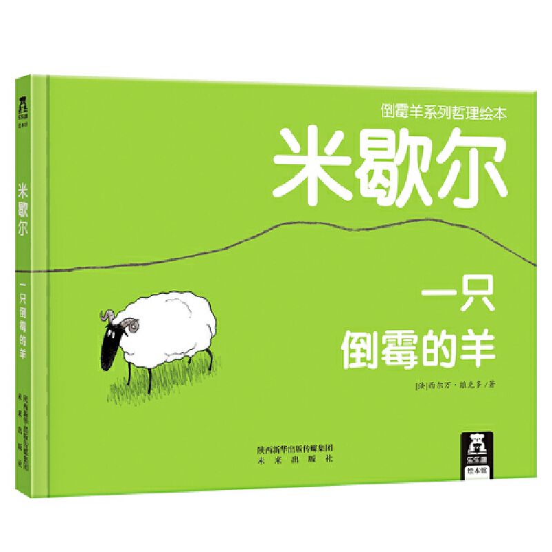 米歇尔 一只倒霉的羊 《米歇尔 一只倒霉的羊》儿童版塞翁失马,发现在我们身边的幸运,感恩生活。西方的故事展现东方的哲理入围博洛尼亚书展乐乐趣绘本