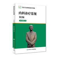 北京儿童医院诊疗常规・内科诊疗常规(第2版)