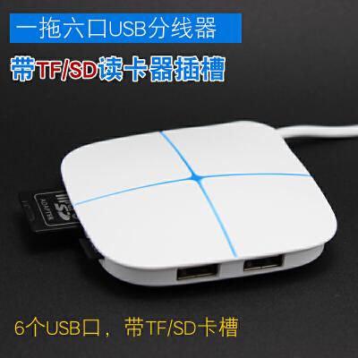多接口USB分线器3.0电脑笔记本长线hub集线器高速功能扩展转换器