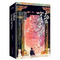 签名版 大宋女提刑官(共3册) 一本探究悬案本质、拷问人心的爱情力作。