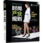 【全新正版】时尚产业规则 Gordon Kendall 9787518056842 中国纺织出版社