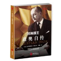 正版图书《时尚国王迪奥自传》 ,9787507548457