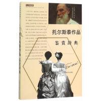 外国文学名家名作鉴赏辞典系列・托尔斯泰作品鉴赏辞典