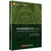 线性系统理论与设计(第4版) Linear System Theory and Design (Fourth Edit