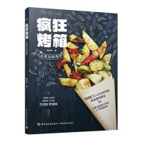 疯狂烤箱:从菜鸟到高手梅依旧中国轻工业出版社9787518419067 RT全新图书翰林静轩图书专营店