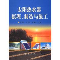 太阳热水器原理、制造与施工