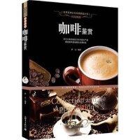 咖啡书籍鉴赏入门正版 咖啡豆成长烘焙方式 研磨技巧 单品冲煮技法 味蕾品鉴 制作点心 常见咖啡饮品制作基础知识手册