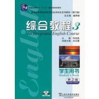 【正版二手书旧书9成新左右】英语专业本科生教材修订版:综合教程(3)学生用书9787544621076