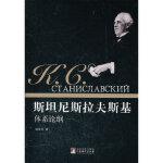 斯坦尼斯拉夫斯基体系论纲 郑雪来 9787511710185 中央编译出版社