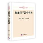 【正版新书直发】低维量子器件物理彭英才、赵新为、傅广生科学出版社9787030338495