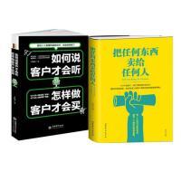 销售书籍 畅销书把任何东西卖给任何人+销售类技巧书籍如何说客户才会听市场营销售技巧书籍 二手房地产汽车保险电话销售书籍