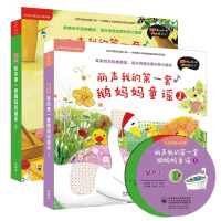 丽声我的第*套鹅妈妈童谣1(外研社英语分级阅读)(点读版)(配光盘) 童书 少儿英语 少儿英语