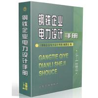 钢铁企业电力设计手册(上册)