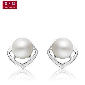 周大福 珠宝简约925银珍珠耳钉AQ33198>>定价