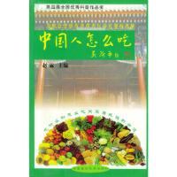 【新书店正版】中国人怎么吃赵霖军事医科出版社9787801210906