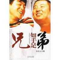 【新书店正版】兄弟如手足张石山9787530208427北京十月文艺出版社