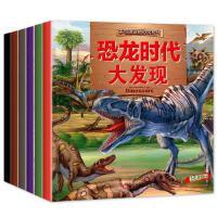 不可思议的恐龙时代6册注音版 恐龙科普书籍全套幼儿版小学青少年版少儿百科全书儿童课外阅读书0-3-6-12岁精美彩绘恐
