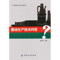 酱油生产技术问答 徐清萍 9787506472234 中国纺织出版社