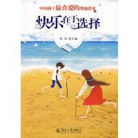 快乐在于选择--中国孩子最喜爱的情感读本