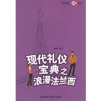 现代礼仪宝典之浪漫法兰西 9787560054155 外语教学与研究出版社