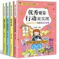 优秀少年成长必读 4册系列第二辑自信是成功的动力儿童文学励志书籍7-8-9-10-12岁小学生二三四五年级战胜自己最重