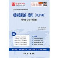 [2018试题]《跟单信用证统一惯例》(UCP600)中英文对照版/国际商务单证考试教材2017/考试用书/电子考试试