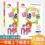 教学练 小学语文词语手册 一年级 上册+下册 共2本 人教版