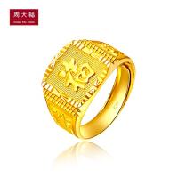 周大福 首饰男款福字足金黄金戒指(工费:208计价)F140326