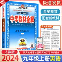 中学教材全解九年级上册英语人教版2021新版初三教材全解同步解读