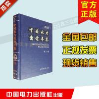 2015 中国水力发电年鉴 第二十卷